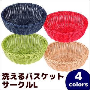柳条篮子看上去 ! 但编织塑料篮,所以整个可以和卫生。 您可以使用微波炉。 fs04gm,