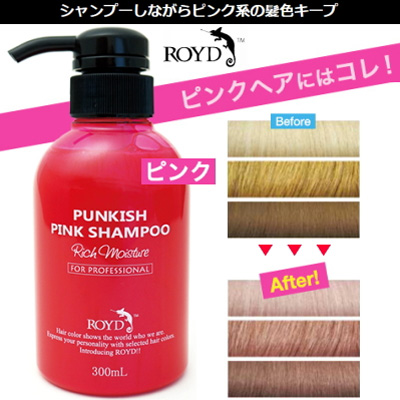 [ROYD (Lloyd) color shampoo pink] [easy ギフ _ packing]