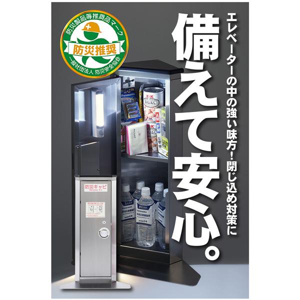 【エレベーター用 防災キャビ】fs04gm、