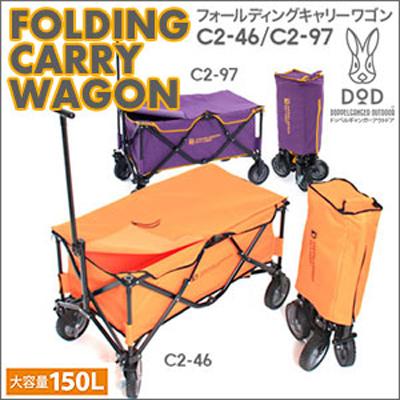 【DOPPELGANGER OUTDOOR(R) フォールディングキャリーワゴン】キャンプやイベントで大活躍!折りたたんでコンパクトに収納できる、大容量のフォールディングキャリーワゴン。
