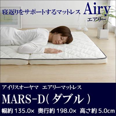 【アイリスオーヤマ エアリーマットレス ダブル MARS-D】[返品・交換・キャンセル不可][代引不可][同梱不可][ラッピング不可][海外発送不可]