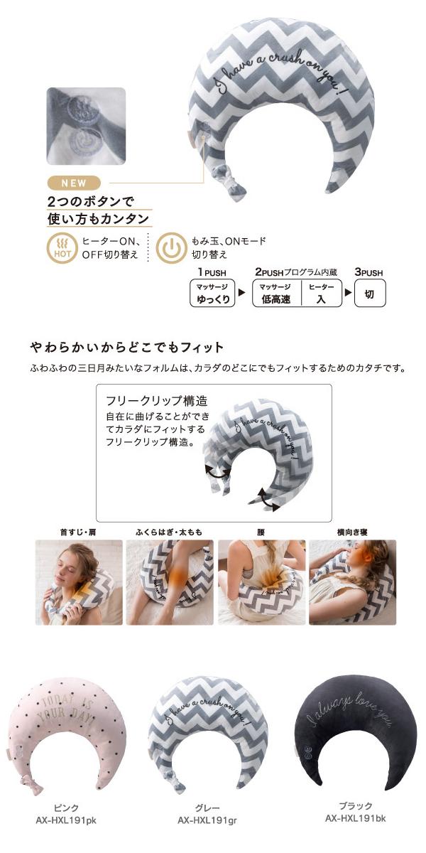 [ATEX(AATEX)热颈按摩枕头AX-HXL191][轻松的gifu_包装]