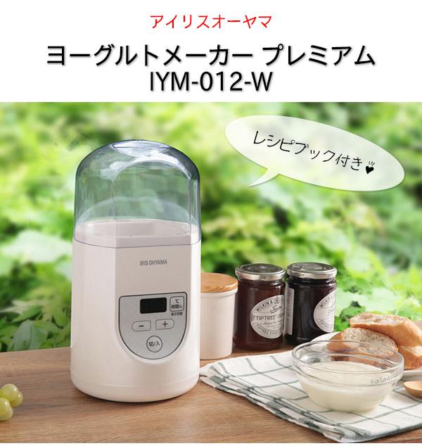 [IRIS OHYAMA酸奶厂商高级IYM-012-W][轻松的gifu_包装]
