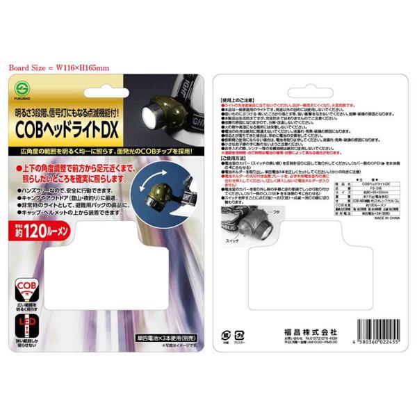 COBヘッドライトDX [キャンセル・変更・返品不可]