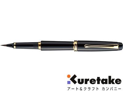 呉竹 kuretake / くれ竹万年毛筆 夢銀河(黒)(DAY140-11)