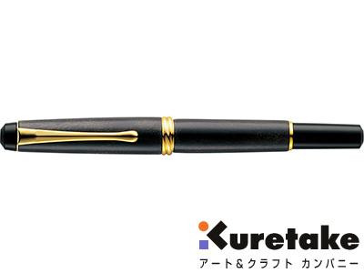 呉竹 kuretake / くれ竹万年毛筆 夢銀河 天然木(梨 型おろし)(DAY140-19)