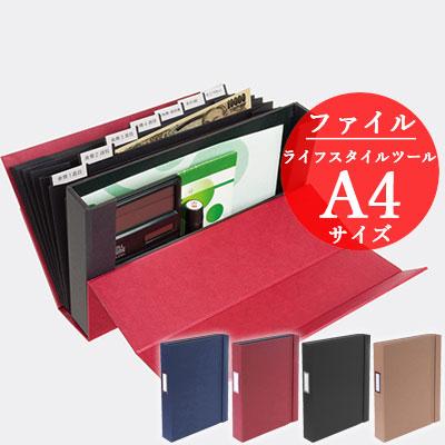 \紙類と小物類を一緒に収納できるドキュメントファイル!/ \「用紙ポケット」と「ハードケース」の2つの収納スペースでサイズの異なるものをすっきり収納♪/ ナカバヤシ ライフスタイルツール ドキュメントファイル A4サイズ(LST-DFA4)【文具 収納ボックス ジャバラポケット 書類入れ おしゃれ 小物 デスク周り 整理 デザイン シンプル】