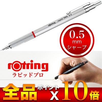 Totring ROTRING/rapiddopuromekanikarupenshiru 0.5mm银子(1904255)