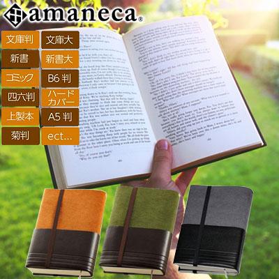 \文庫~A5 菊判まで \ほぼ全ての本に対応したブックカバー 正規激安 メール便可 2個まで ブックカバー フリーサイズ アマネカ AM-01 おしゃれ 今ダケ送料無料 A5 新書 クラシック 文庫 デザイン