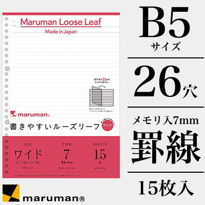 e stationery 15 pieces of maruman maruman loose leaf notebook
