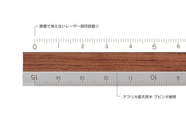 ミドリMIDORI/アルミ&ウッド定規(15cm)濃茶(42258006)