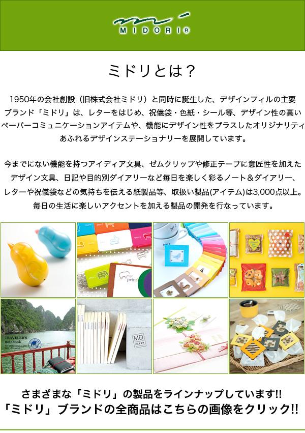 绿MIDORI/笔记本(A6纤细)kyasshutori花纹(15183006)