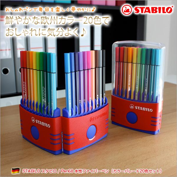 sutabiro STABILO/Pen68笔68水性纤维笔(彩色盛装游行20色安排)(6820-03)