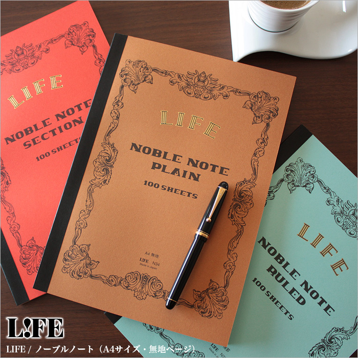 Life LIFE and noble note (A4 size blank page) 5 book set (N34)