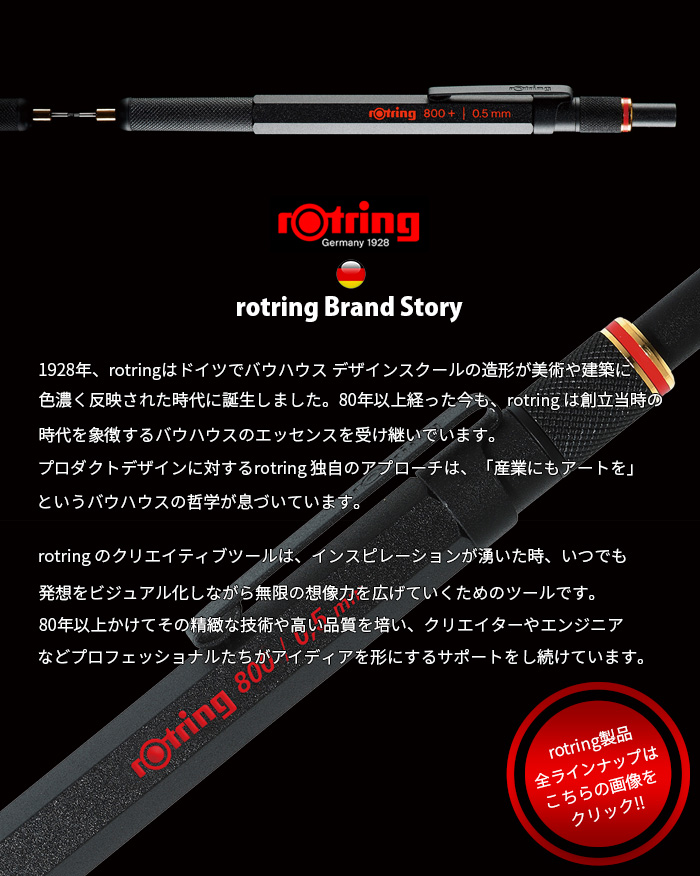 » ROTRING / 600 series mechanical pencil 0.5 mm black (1904443)