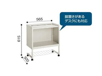 コクヨ KOKUYO / 事務用デスク用補助棚 (W565・D300・H615)(SDA-205CF1)【代引き不可】