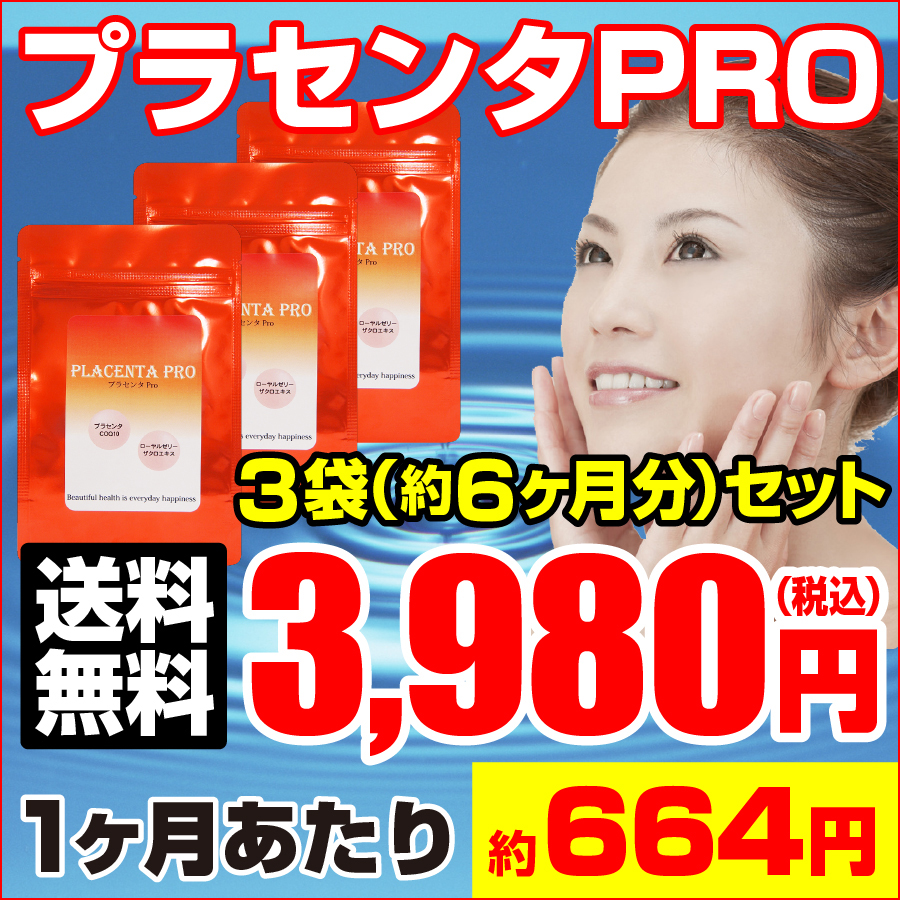 Placenta PRO [3 sets] (placenta beauty supplement high concentration supplement supplements enriched pork raw placenta Royal Jelly gold ginger Coenzyme Q10 mass economical store top-selling half 50% off kk)