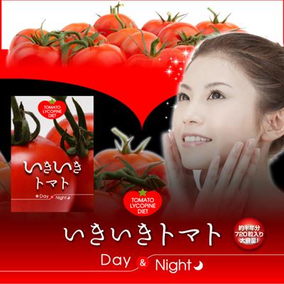 Vibrant tomato Day &Night ( night tomato diet dietary supplement supplement tomato mass commercial beauty night slim beta-carotene beta-carotene lycopene ranking lactoferrin lycopene night tomato diet reviews) more than 5250 Yen