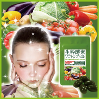 Genuine enzymes soft capsule ( enzyme supplement enzyme supplement diet vegetable enzyme Wildflower enzyme fermented raw enzyme supplements dietary supplement enzyme liquid enzyme grain diet supplements beauty supplement health supplement フォルスコリー L-carni