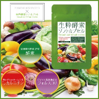 Genuine enzymes soft capsule ( enzyme supplements enzyme supplements diet enzyme vegetable enzyme Wildflower enzyme l-carnitine health food supplement dietary supplement enzyme liquid enzyme grain diet supplements フォルスコリー L-carnitine )