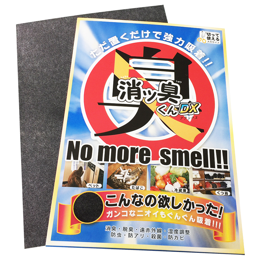 消臭剤 除湿剤 防虫剤 消臭脱臭 湿度調整 防虫 防アリ 防カビ 足の臭い 在庫処分 消臭 足のにおい におい 消ッ臭くんDX ニオイ クリーム 臭い 匂い 足 デオドラント 脚 限定品 足のニオイ