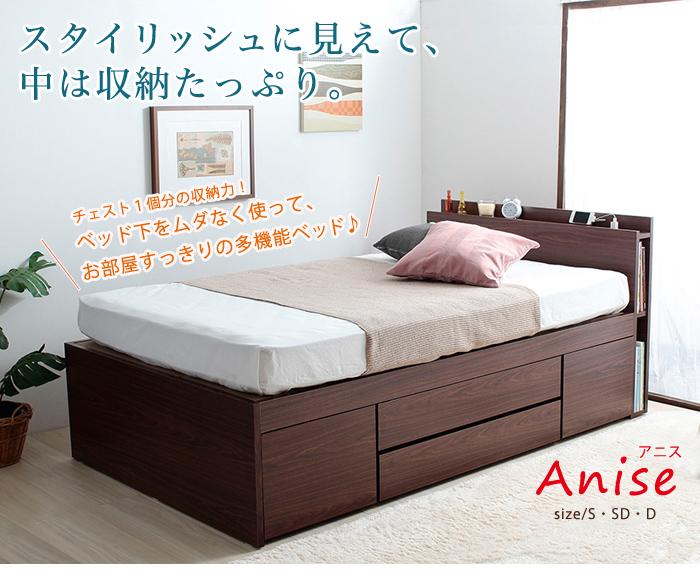 【セミダブル/ベッドフレーム単体販売】《スタンザ》Aniseアニス 収納ベッドフレーム 幅1200ミリ SDサイズ(マットレス別売) 北欧 モダン シンプル ナチュラル ダーク色 1390124sd