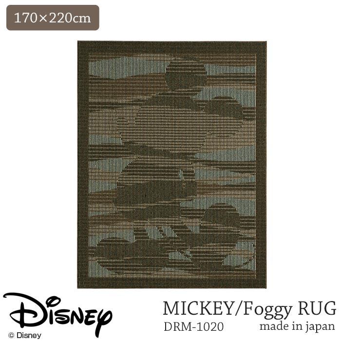 《住江織物/Disney HOME SERIES》MICKEY/Foggy RUG フォギーラグ 約170×220cmミッキーマウス ラグマット ダイニングラグ 防ダニ 耐熱 日本製 ディズニーホームシリーズ スミノエ drm-1020-170-220