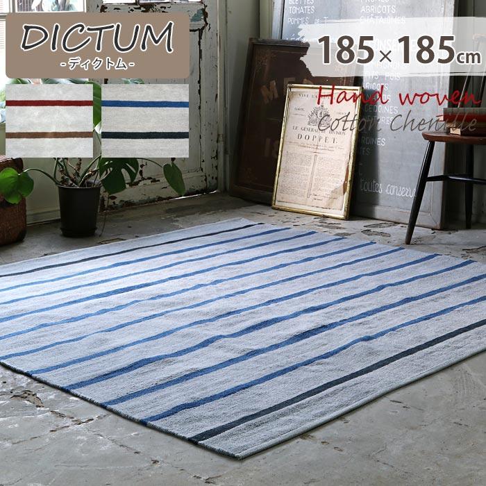 《Natural Posture》DICTUM ディクトム インドコットンシェニール手織り ラグマット ストライプ 185×185cm 四角型手作り 綿 床暖房・ホットカーペット対応 ナチュラル シンプル cr-600c 185×185