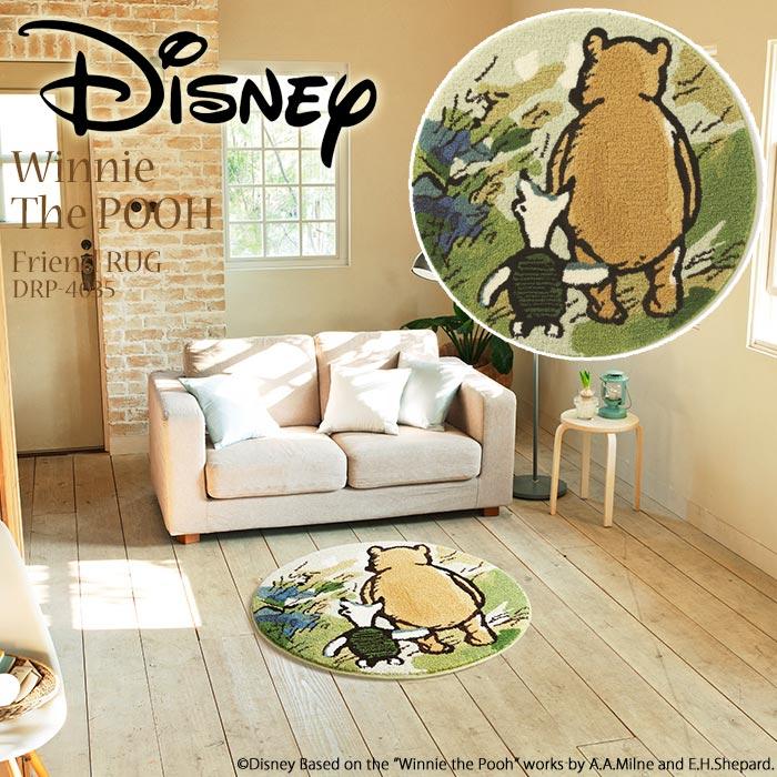 《住江織物/Disney HOME SERIES》POOH/Frend RUG 約90×90cm(円形) 大人ディズニー ラグマット[プー/フレンド] 低ホルムアルデヒド 防ダニ 耐熱 Winnie the Pooh くまのプーさん スミノエ 日本製 drp-4035