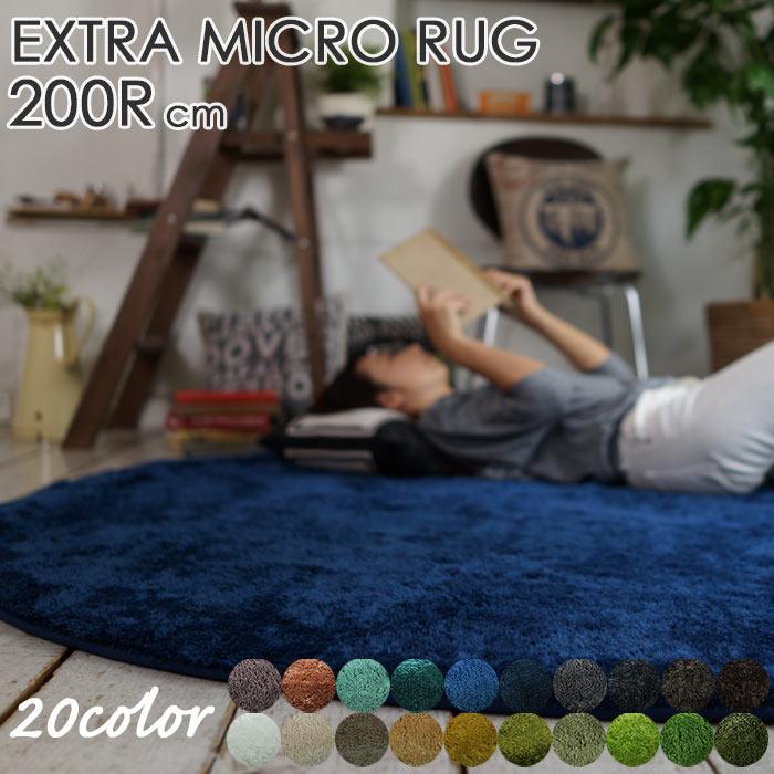 《Natural Posture》EXマイクロファイバー ラグマット 200×200cm 丸型 オールシーズン対応 丸洗いOK リビング インテリア 子供部屋 床暖 ホットカーペット対応 ウォッシャブル 円形 MS-300 ms-300-200r