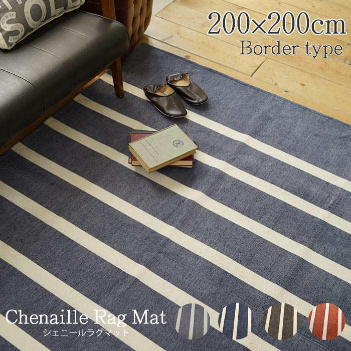《Natural Posture》シェニールラグマット ボーダー リビングラグマット 200×200cm 四角型  床暖・ホットカーペット対応 裏面滑りにくい加工 ウォッシャブル(手洗い) ps-800b_200_200