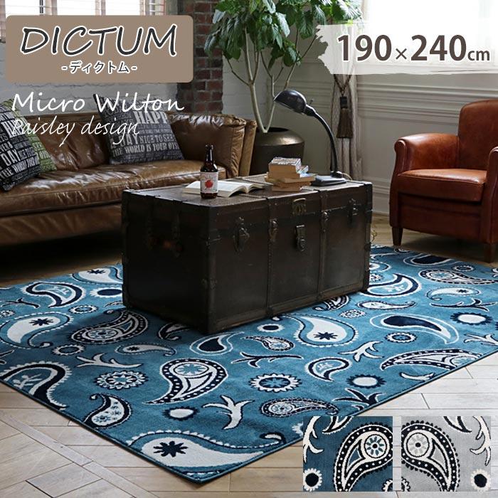 《Natural Posture》DICTUM ディクトム マイクロウィルトン織りラグマット 190×240cm 四角型ペイズリー柄 マイクロファイバー使用 床暖房・ホットカーペット対応 ヴィンテージ風 px-700 190×240