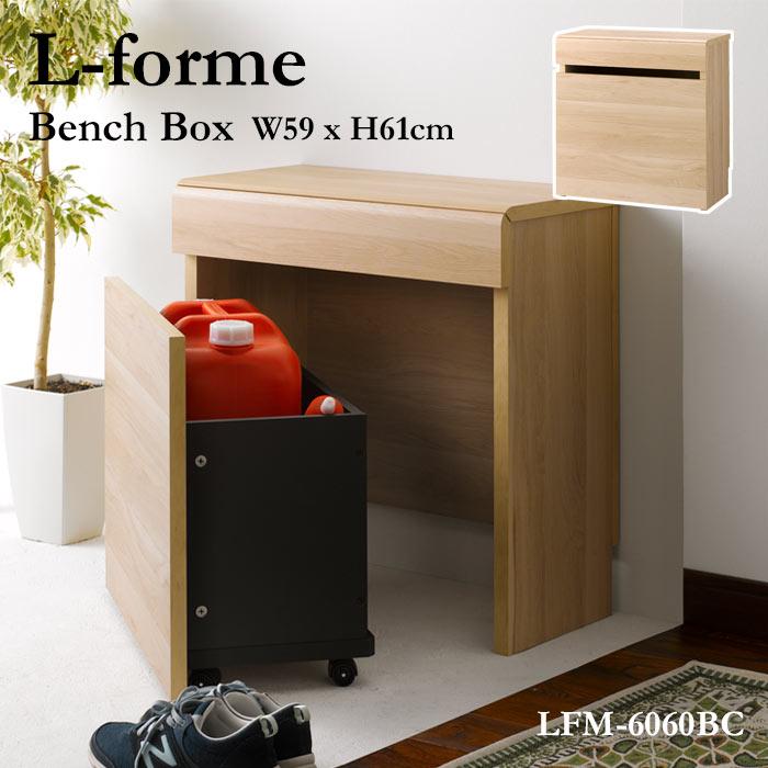《朝日木材加工/LF》ベンチボックス L-forme エルフォルム 高さ611mm収納 椅子 スツール 省スペース シンプル ナチュラル 木目 リビング lfm-6060bc