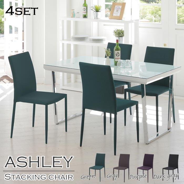 【完成品/4脚セット】《TOCOM interior》Ashley アシュリー スタッキングチェアダイニングチェア 北欧 モダン シンプル ナチュラル カフェ 椅子 イス 一人掛け 選べるカラー tdc-9315 tdc-9319 tdc-9312 tdc-9317