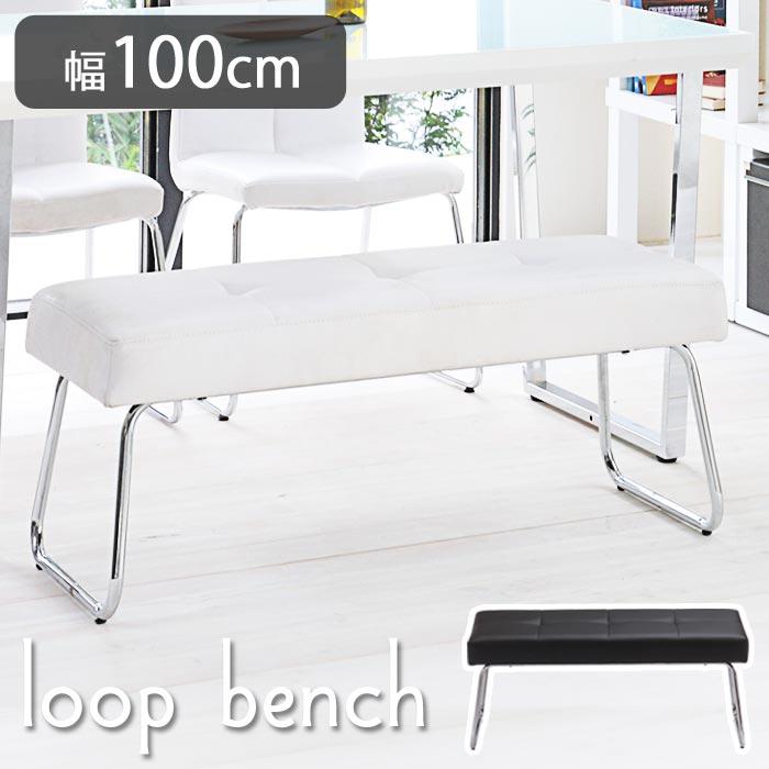 《TOCOM interior》ループ ベンチ100 ダイニングチェア 二人掛け 椅子 シンプル モダン loop-bench100-tdc loop-bench100 tdc-9351 tdc-9359