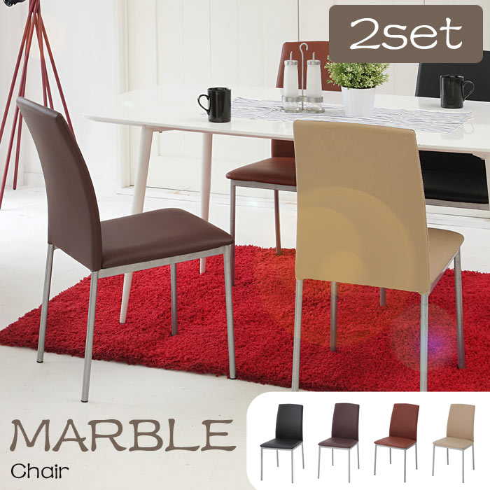 《TOCOM interior》【完成品/2脚セット】MARBLE マーブル チェア 2脚入り ダイニングチェア 椅子 一人掛け 一人用 1人用 1p 選べるカラー シンプル モダン marble-tdc tdc-9750 tdc-9751 tdc-9758 tdc-9759