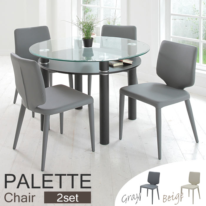 《TOCOM interior》【完成品/2脚セット】PALETTE パレット チェア 2脚入り ダイニングチェア 椅子 一人掛け 一人用 1人用 1p 選べるカラー シンプル モダン palette-tdc tdc-9805 tdc-9806