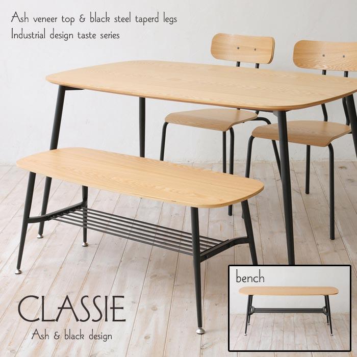 《TOCOM interior》クラッシエ ベンチ お洒落 ash&black design アッシュ 木製 ブラック シンプル ベーシック ナチュラル クラシカル CLASSIE tdc-9546