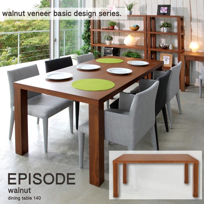 《TOCOM interior》エピソード ダイニングテーブル140 テーブル シンプル ナチュラル ウォールナット walnut 木製 ウッド EPISODE tdt-5110