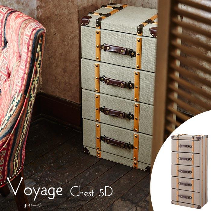 《東谷》Voyage ボヤージュ チェスト5段 5D トランクファニチャー リビング収納 収納棚 引き出し5杯 ヴィンテージ風 フレンチカントリー おしゃれ モダン iw-710