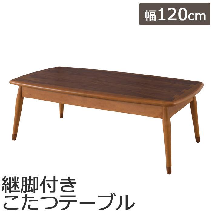 【こたつテーブル単体販売】[中型家具]《東谷》継脚付きコタツテーブル こたつ 長方形 [幅120×奥行60×高さ36cm/40cm] 薄型 石英管温風ヒーター テーブル 北欧 モダン 1年中使える オールシーズン対応 AZUMAYA KOTATSU kt-112