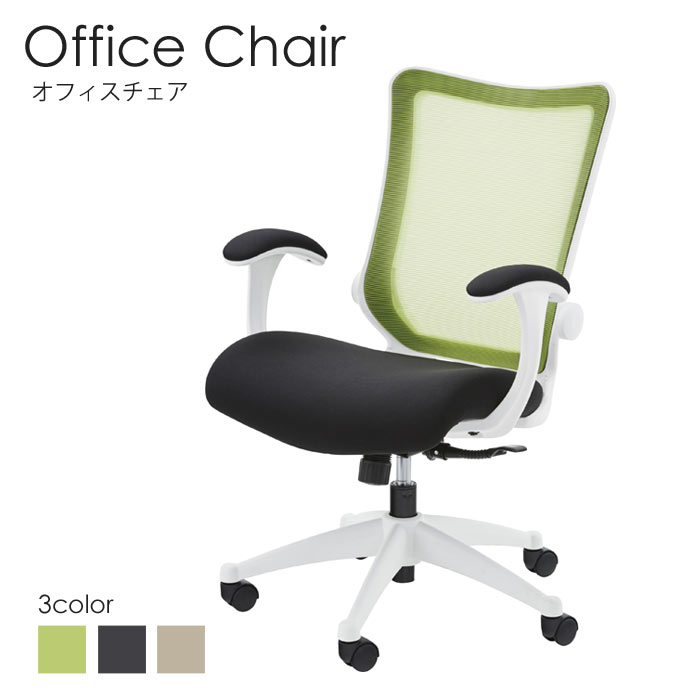 《東谷》オフィスチェア デスクチェアパソコンチェア ワークチェア ゲーミングチェア 人気 おしゃれ おすすめ キャスター付  オフィス 学習 椅子 イス チェア 1人掛け 昇降機能付き ofc-20gr ofc-20bk ofc-20be