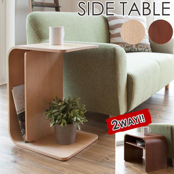《東谷》2way サイドテーブル  二通りの使い方で機能的 コンパクト シンプル ナチュラル 木製 オーク ウォルナット 北欧 お洒落 pt-615