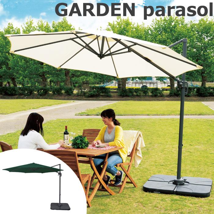 [大型家具/S]《東谷》ガーデンパラソル ベース付き 日よけ カフェ cafe 庭 ベランダ テラス アウトドア 家具 インテリア 帆 グリーン ナチュラル rkc-629