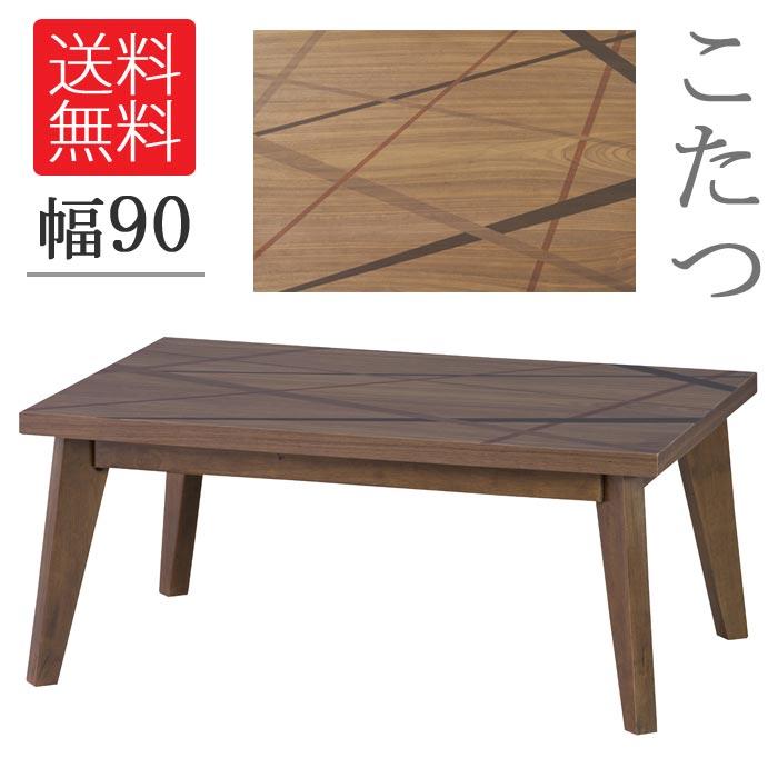 【こたつテーブル単体販売】《東谷》天然木 Linnea こたつ 長方形 [幅90×奥行60×高さ39cm] 薄型 テーブル ウォールナット 1年中使える オールシーズン対応 AZUMAYA KOTATSU リネア90 linnea105