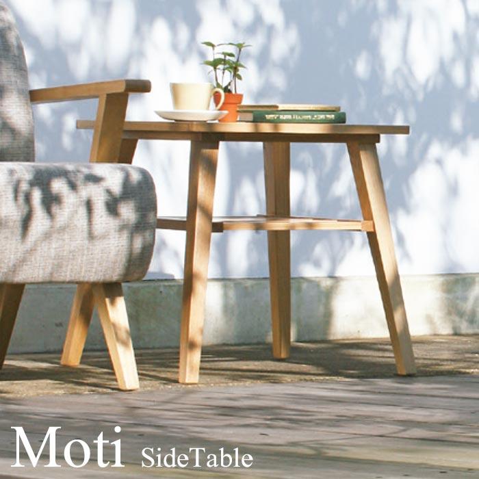 《東谷》Motiモティ サイドテーブル アッシュ材使用 北欧 木製 人気 おしゃれ おすすめ モダン シンプル ナチュラル 西海岸 リビング 収納 カフェスタイル Cafe カフェ 一人暮らし テーブル 天然木 ウッド カントリー rto-743t