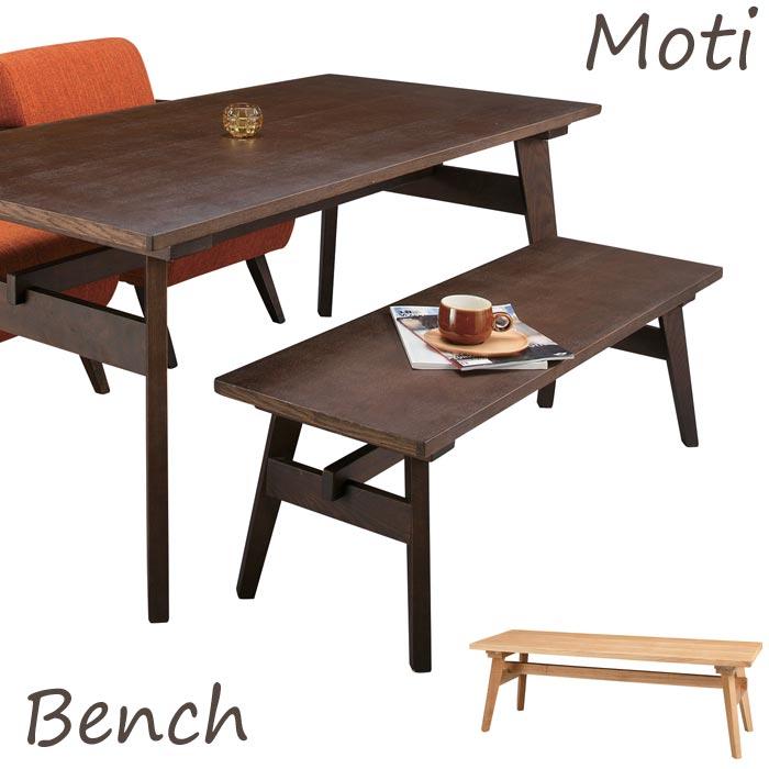 《東谷》Motiモティ ベンチ アッシュ材使用 北欧 木製 人気 おしゃれ おすすめ モダン シンプル ナチュラル 西海岸 リビング 収納 カフェスタイル Cafe カフェ 一人暮らし ウッド 天然木 カントリー rto-746b