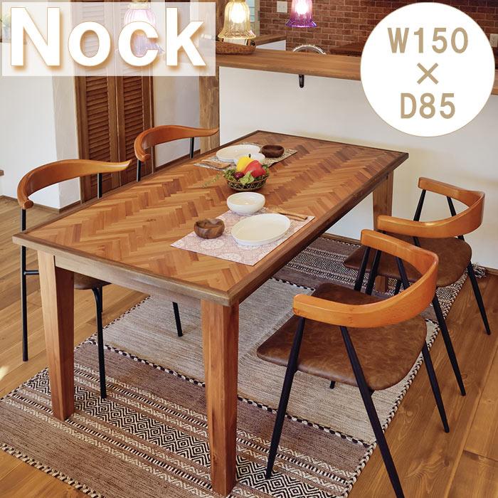 [大型家具/S]《東谷》Nock ノック ダイニングテーブル 幅150cmヨーロッパデザイン シンプル モダン 木製 天然木 アカシア使用 ナチュラル 北欧 お洒落 ヘリンボーン gt-873
