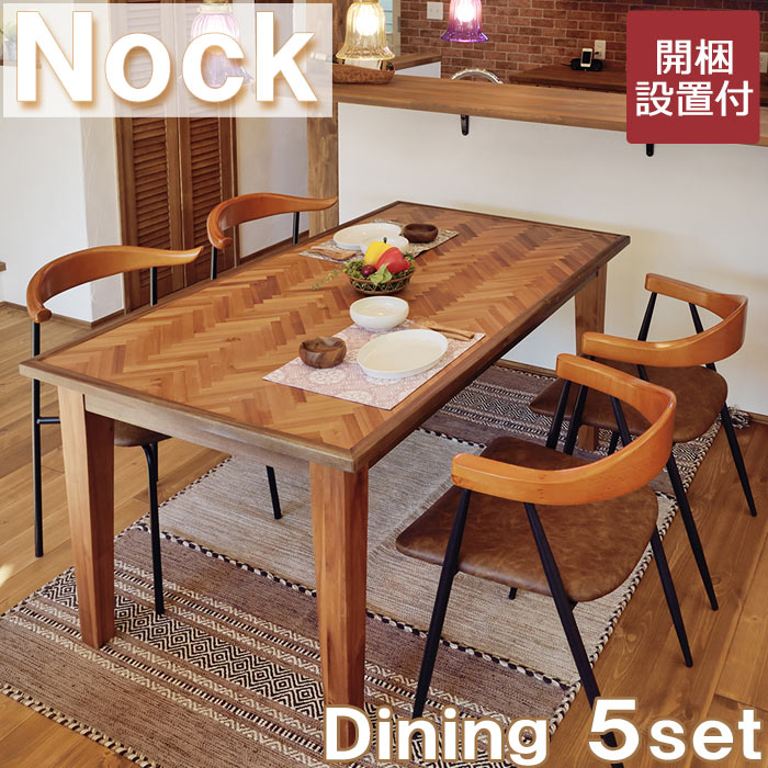 [大型家具/開梱設置付き]《東谷》ダイニングテーブルセット 送料無料 5点セット 4人掛け ダイニングテーブル 食卓テーブル ダイニングセット テーブルセット ダイニングチェア 椅子 4脚セット おしゃれ 北欧 モダン コンパクト 人気 ヘリンボーン ノック gt-873 tec-63