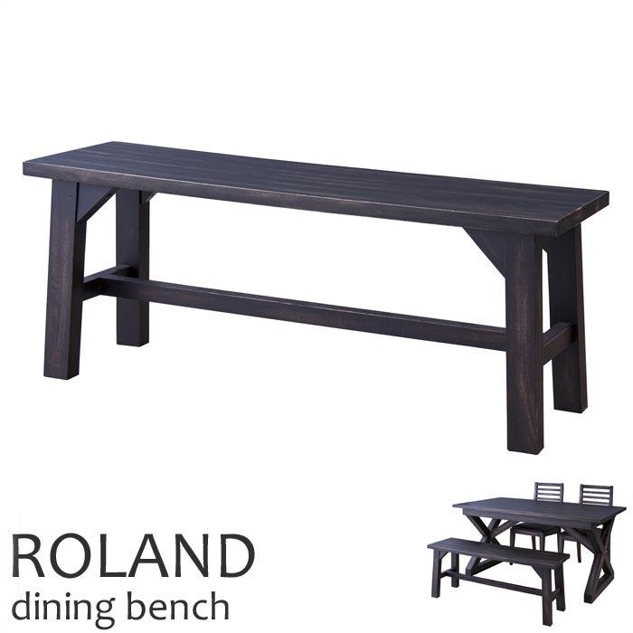 《東谷》ROLAND ローランド ダイニングベンチ 二人掛けチェア 椅子 いす 2人用パーソナルチェア シンプル モダン 木製 お洒落 天然木 マボガニー 西海岸 cafe カフェスタイル リビング nw-883b